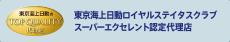 東京海上日動ロイヤルステイタスクラブ スーパーエクセレント認定代理店